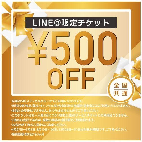 500円割引チケット