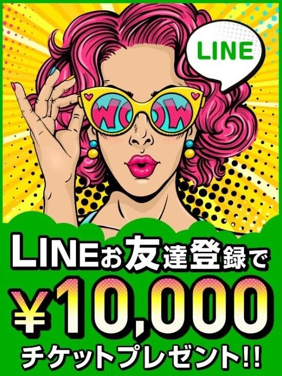 湘南美容外科の1万円割引ラインクーポン