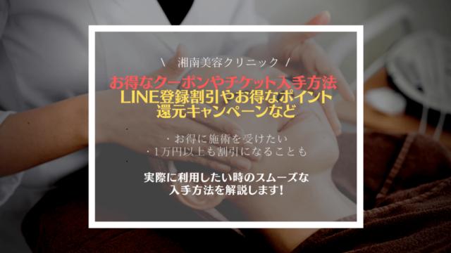 湘南美容クリニックのクーポン取得・キャンペーン特典