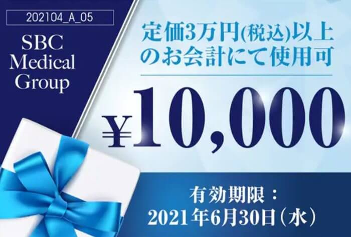 3万円以上で使える1万円引きクーポン