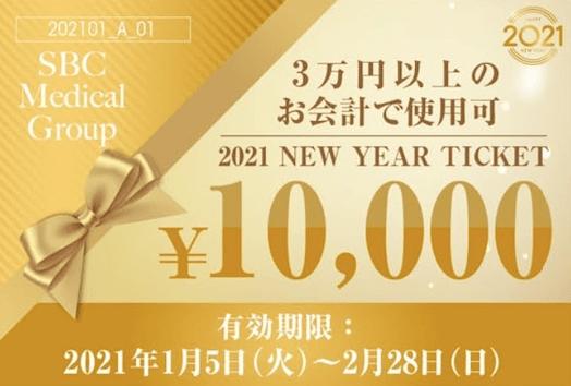 湘南美容外科/3万円以上で使える1万円割引LINEクーポン