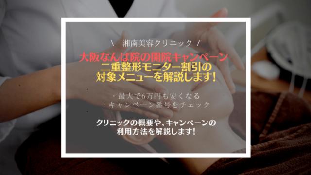 湘南美容クリニック大阪なんば院の二重整形モニターキャンペーン