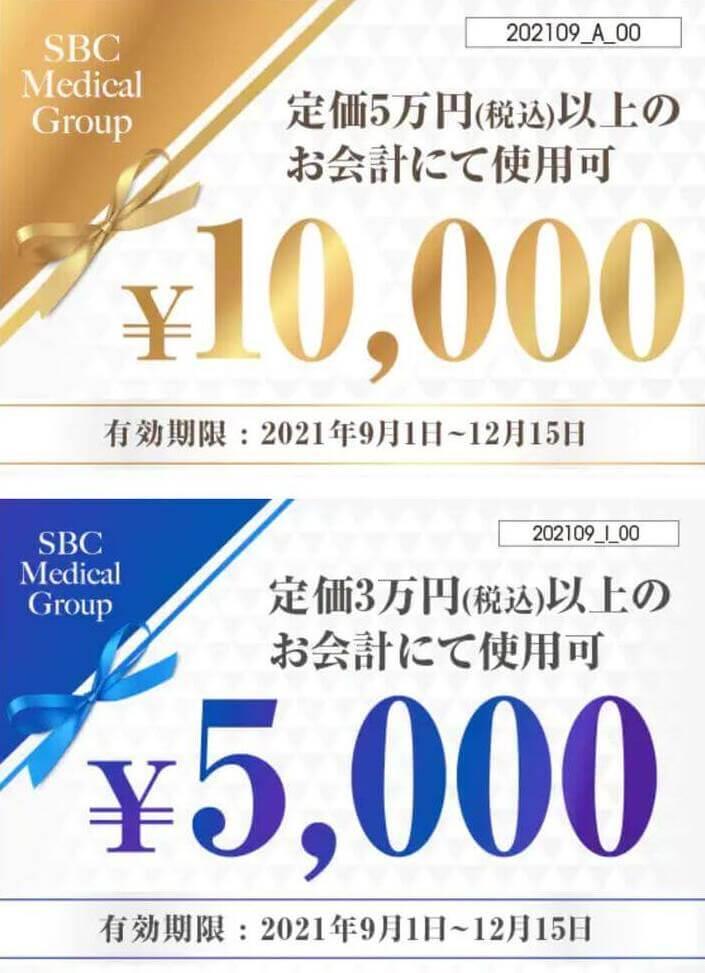 SBC湘南美容外科の1万円クーポン