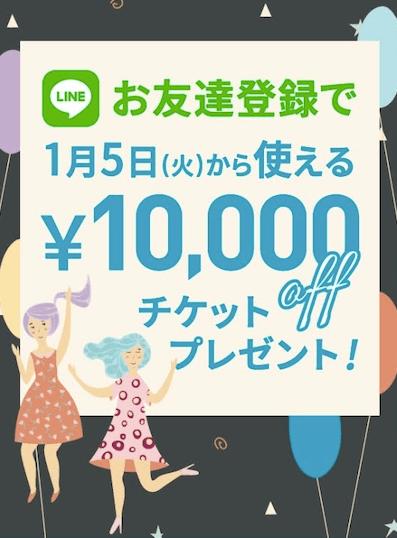 湘南美容外科の2021年2月配布1万円割引クーポンについて