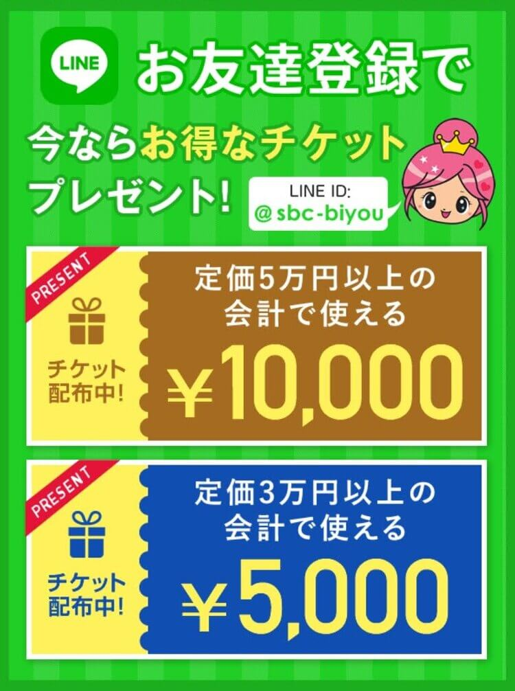 SBC湘南美容外科の1万円引きクーポン