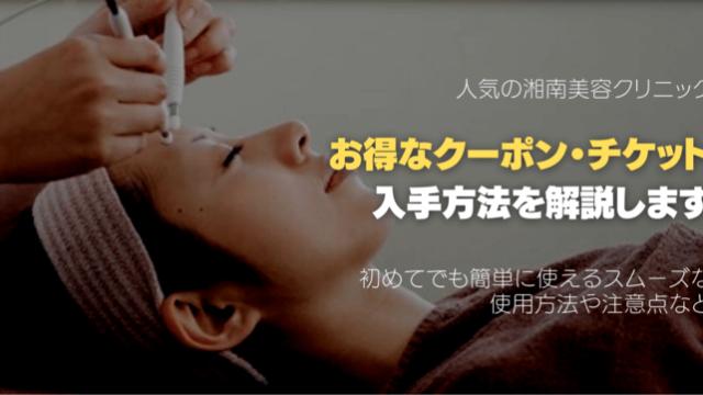 湘南美容外科の3万円以上の施術に使える1万円クーポンについて