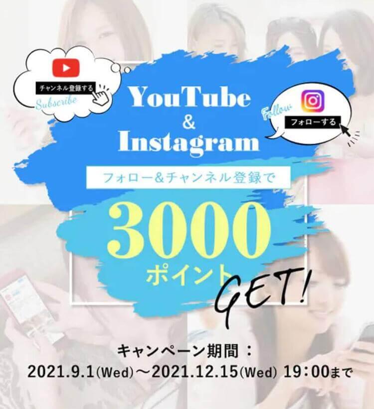SBC湘南美容外科のYouTube、インスタキャンペーンについて