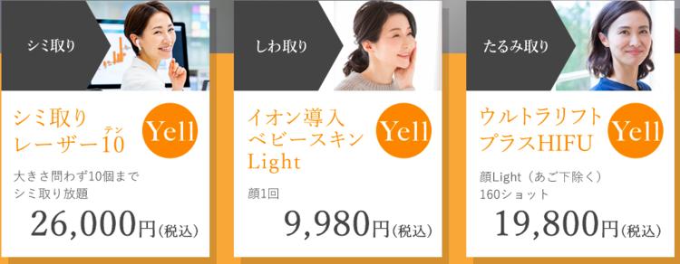 Yellシリーズ
