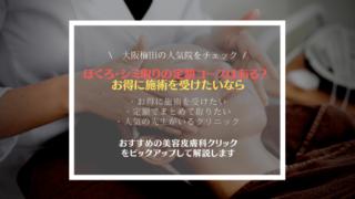 大阪梅田のほくろ・シミ取り放題について