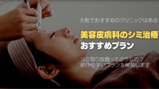 大阪でシミ取りレーザーがおすすめのクリニックについて