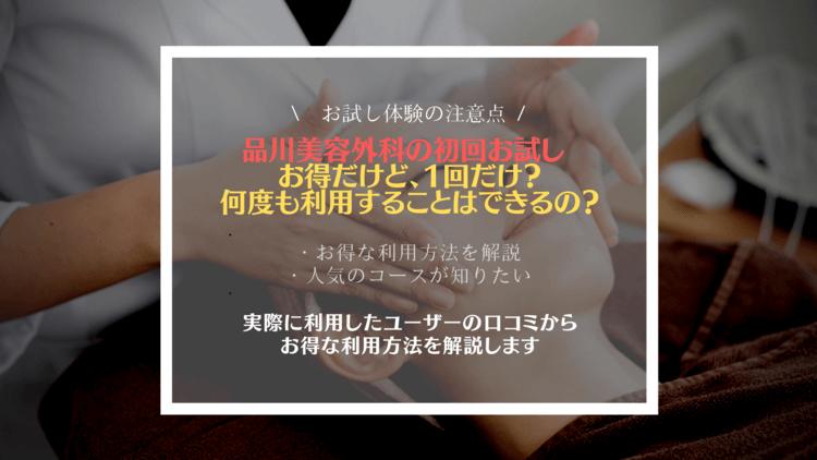 品川美容外科のお試しトライアルについて