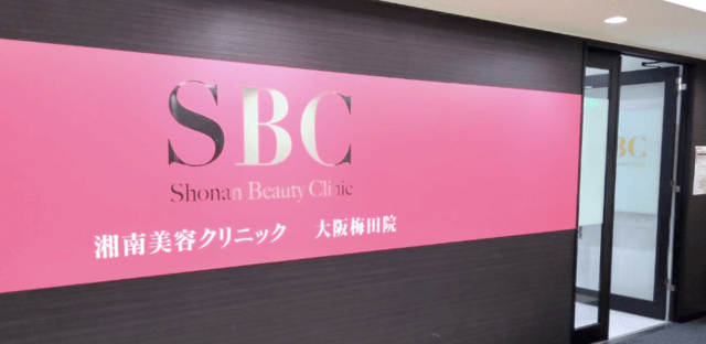 湘南美容外科クリニックの店舗画像