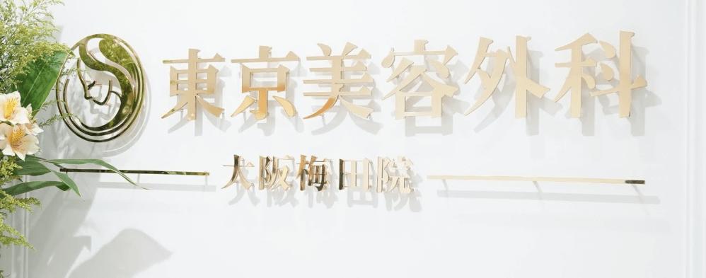 東京美容外科の店舗画像