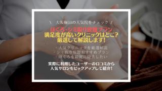 大阪梅田でおすすめのほくろ・シミ取り放題
