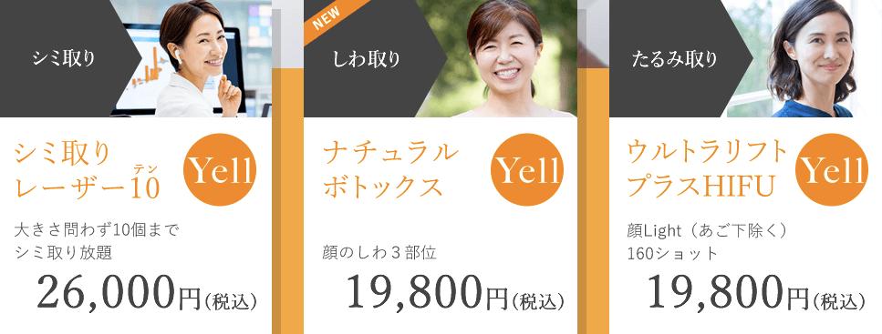 湘南美容外科Yellシリーズ