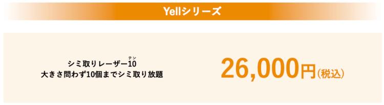 Yell シミ取りレーザー10