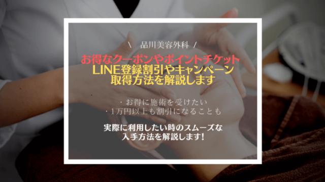 品川美容外科のLINE1万円クーポンの取得方法について