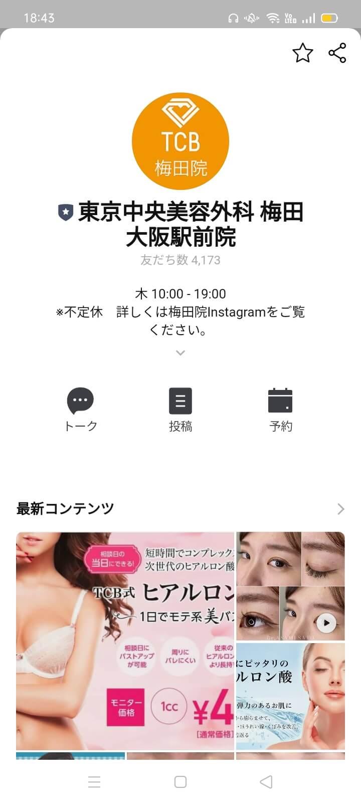 TCB東京中央美容外科のLINE公式アカウント