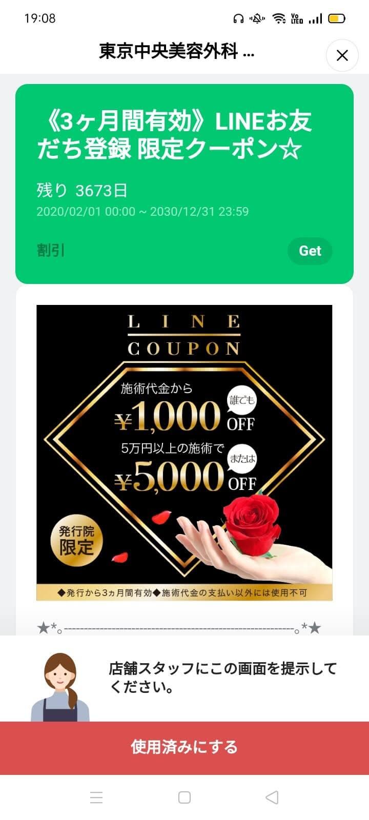 東京中央美容外科の5,000円割引クーポン