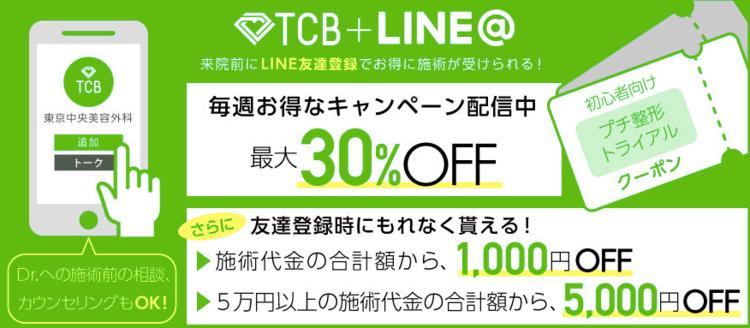 東京中央美容外科のラインクーポンについて