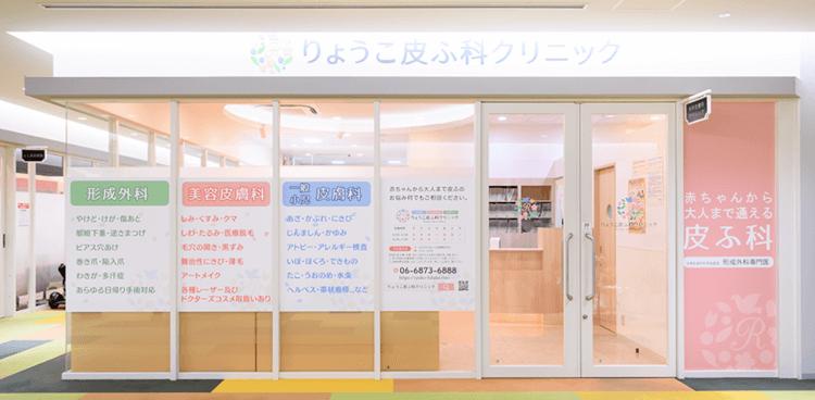 りょうこ皮ふ科クリニックの店舗画像