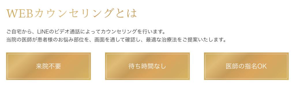 東京美容外科のWEBカウンセリングについて