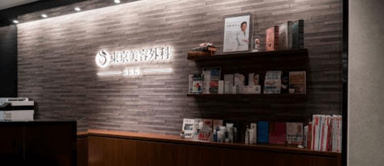 東京美容外科の院内画像