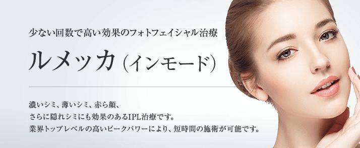 東京美容外科のルメッカ施術について