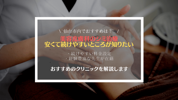 仙台市でシミ取りレーザーが安くておすすめの美容皮膚科について