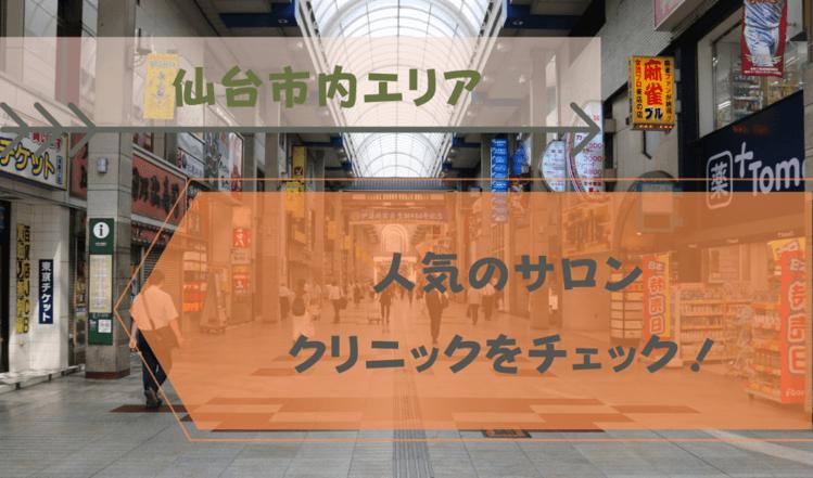 仙台市内のシミ取りレーザーが受けられるクリニックについて