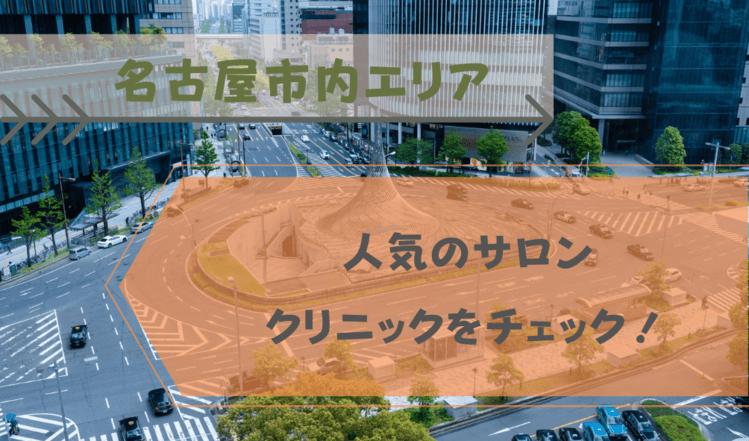 名古屋市内で受けられるピコレーザーのシミ取りについて