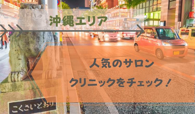 沖縄県の美容皮膚科について
