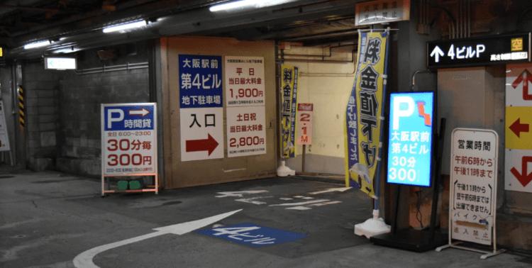 大阪駅前第4ビルの地下駐車場