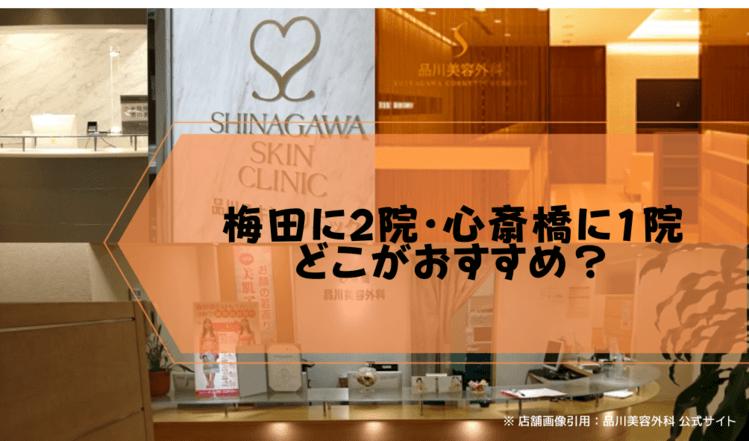 品川美容外科の大阪市内店舗について