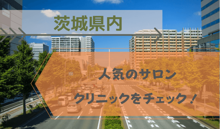 茨城県でシミ取りレーザーがおすすめの美容皮膚科について