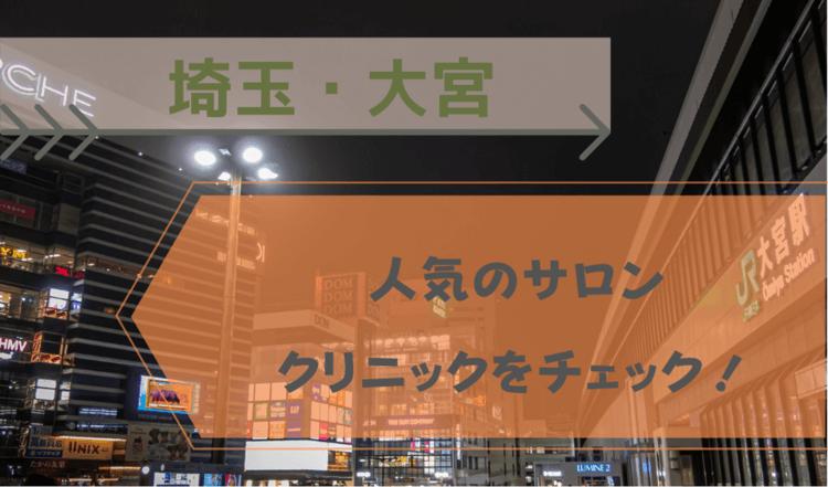 埼玉県大宮市でシミ取りレーザーがおすすめの美容皮膚科について