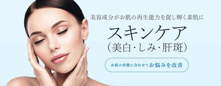 TCB東京中央美容外科のシミ取り治療について